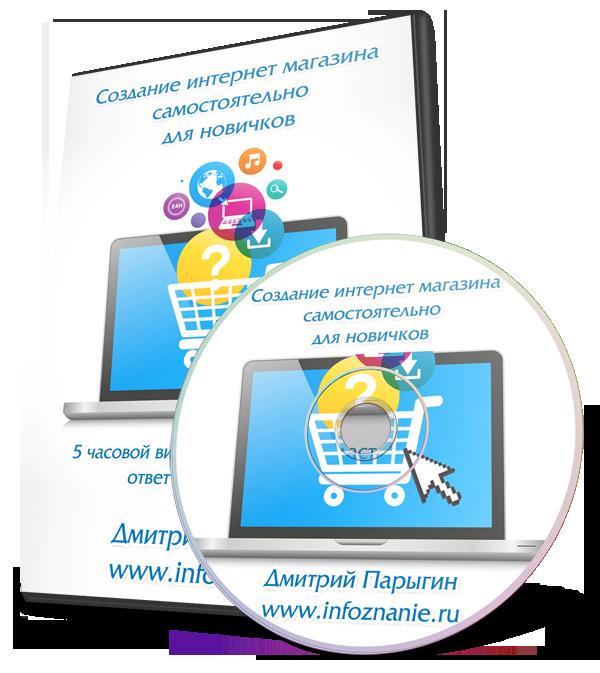 Интернет-магазин пошаговое создание