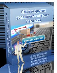 План создания успешного интурнет магазина